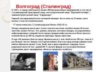 Волгоград (Сталинград) К 1941 г. в городе действовало свыше 200 промышленных