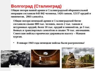 Волгоград (Сталинград) Общие потери нашей армиив Сталинградской оборонительн