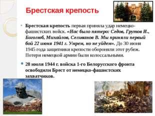 Брестская крепость Брестская крепость первая приняла удар немецко-фашистских