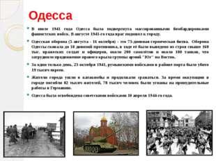 Одесса В июле 1941 года Одесса была подвергнута массированными бомбардировкам