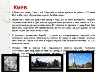 Киев В Киев — столицу Советской Украины — война пришла на рассвете 22 июня 19