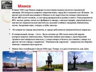 Минск В июне 1941 года Минск подвергся опустошительным налетам германской ави