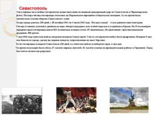 Севастополь Уже в первые часы войны гитлеровские захватчики нанесли мощный ав