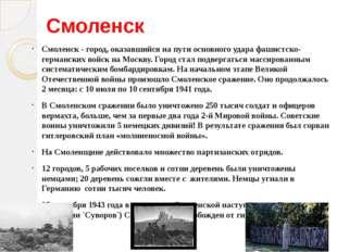 Смоленск Смоленск - город, оказавшийся на пути основного удара фашистско-герм