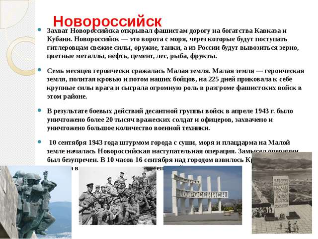 Новороссийск Захват Новороссийска открывал фашистам дорогу на богатства Кавка...