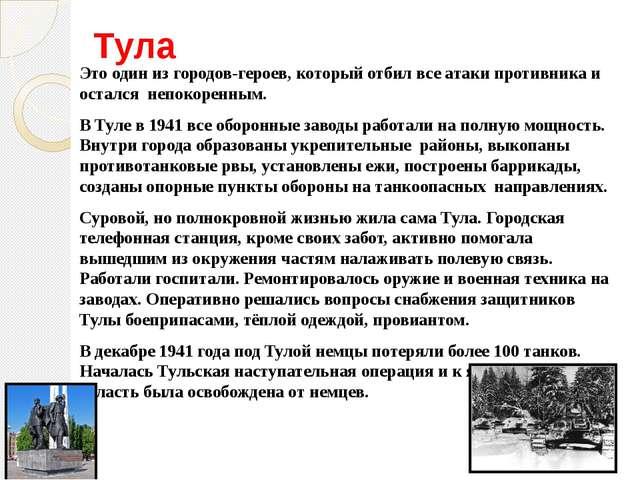 Тула Это один из городов-героев, который отбил все атаки противника и остался...