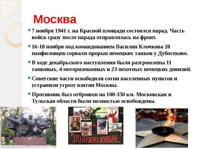 Москва 7 ноября 1941 г. на Красной площади состоялся парад. Часть войск сразу...