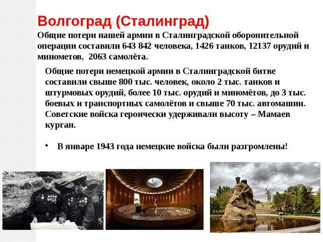 Волгоград (Сталинград) Общие потери нашей армиив Сталинградской оборонительн...