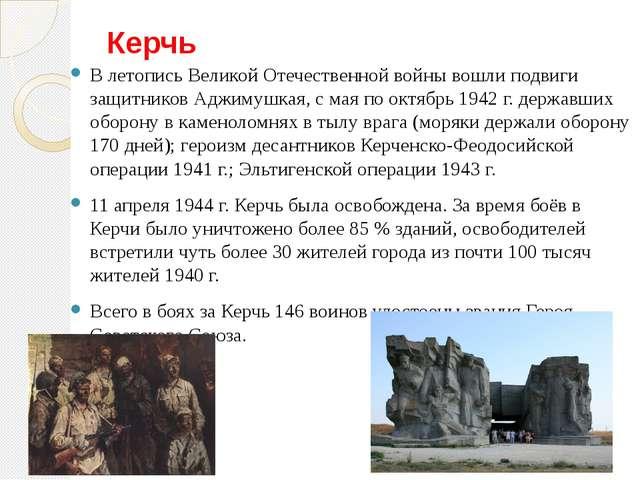 Керчь В летопись Великой Отечественной войны вошли подвиги защитников Аджимуш...