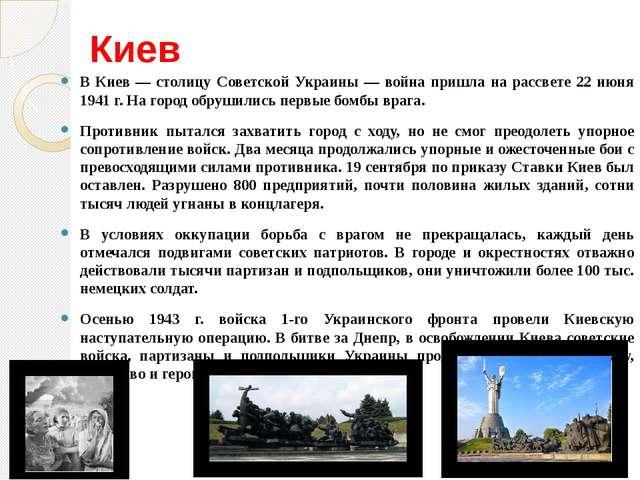Киев В Киев — столицу Советской Украины — война пришла на рассвете 22 июня 19...