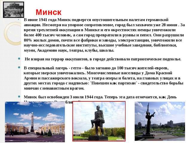 Минск В июне 1941 года Минск подвергся опустошительным налетам германской ави...