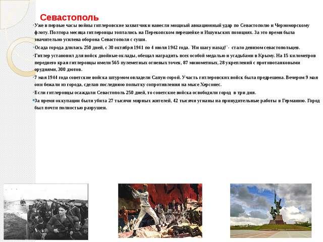 Севастополь Уже в первые часы войны гитлеровские захватчики нанесли мощный ав...