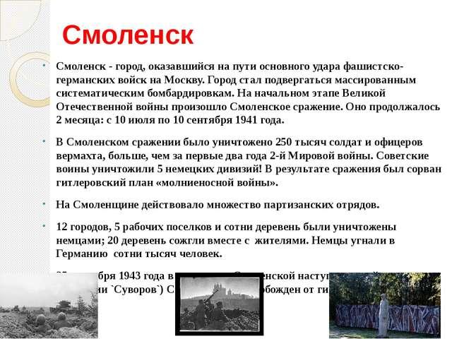 Смоленск Смоленск - город, оказавшийся на пути основного удара фашистско-герм...