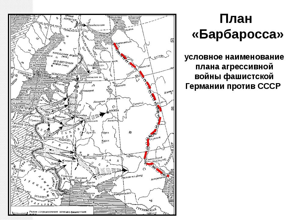 План «Барбаросса» условное наименование плана агрессивной войны фашистской Г...