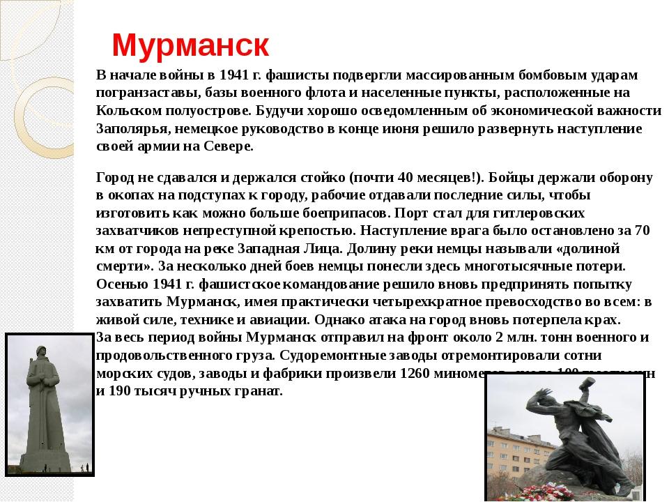 Мурманск В начале войны в 1941 г. фашисты подвергли массированным бомбовым уд...