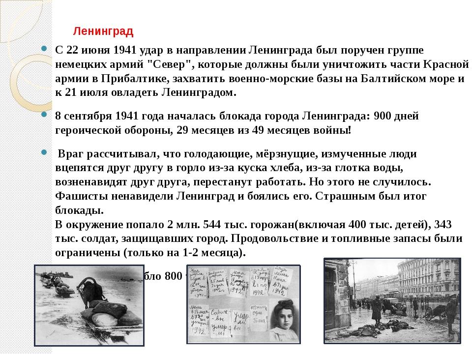 Ленинград С 22 июня 1941 удар в направлении Ленинграда был поручен группе нем...