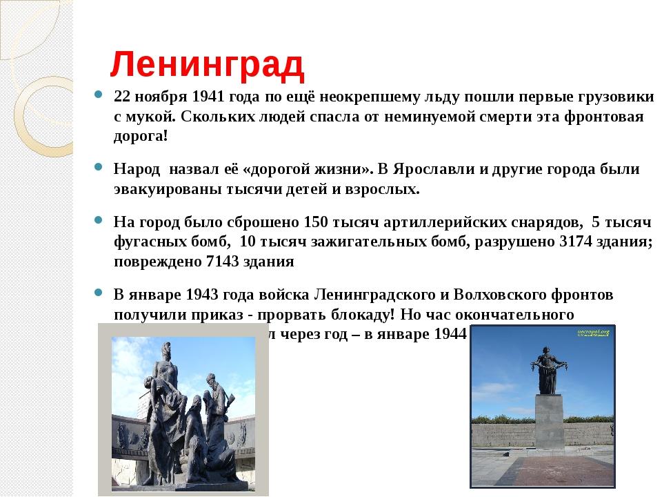 Ленинград 22 ноября 1941 года по ещё неокрепшему льду пошли первые грузовики...