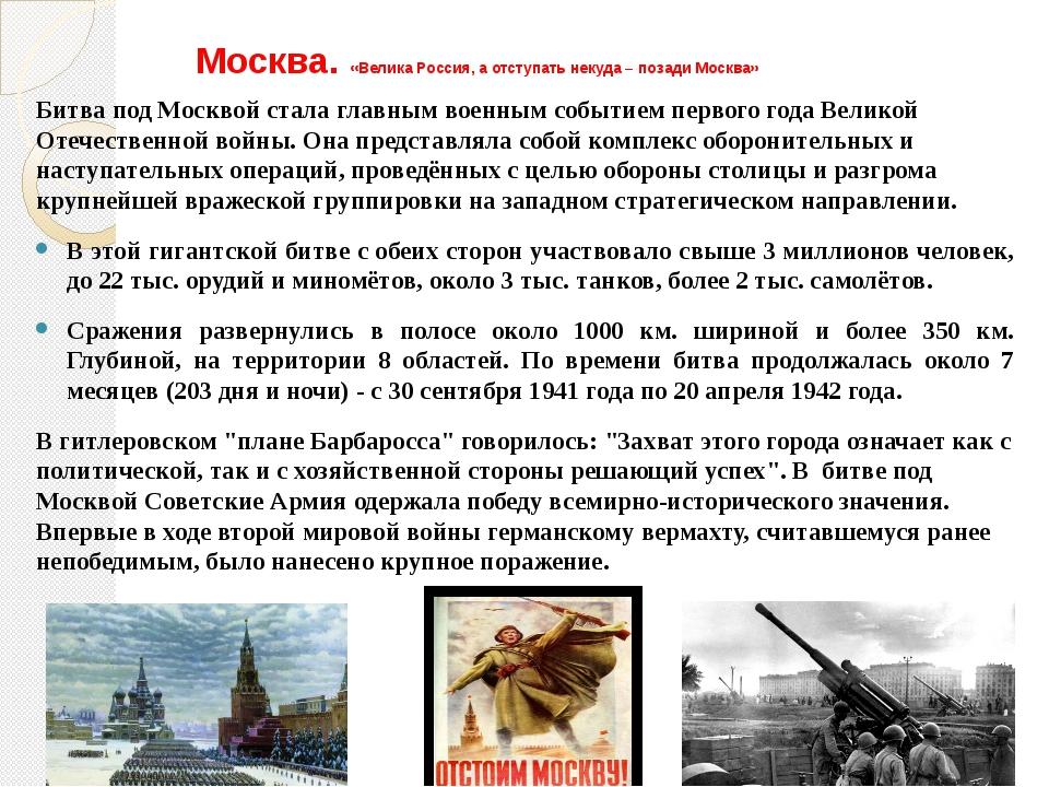 Москва. «Велика Россия, а отступать некуда – позади Москва» Битва под Москвой...
