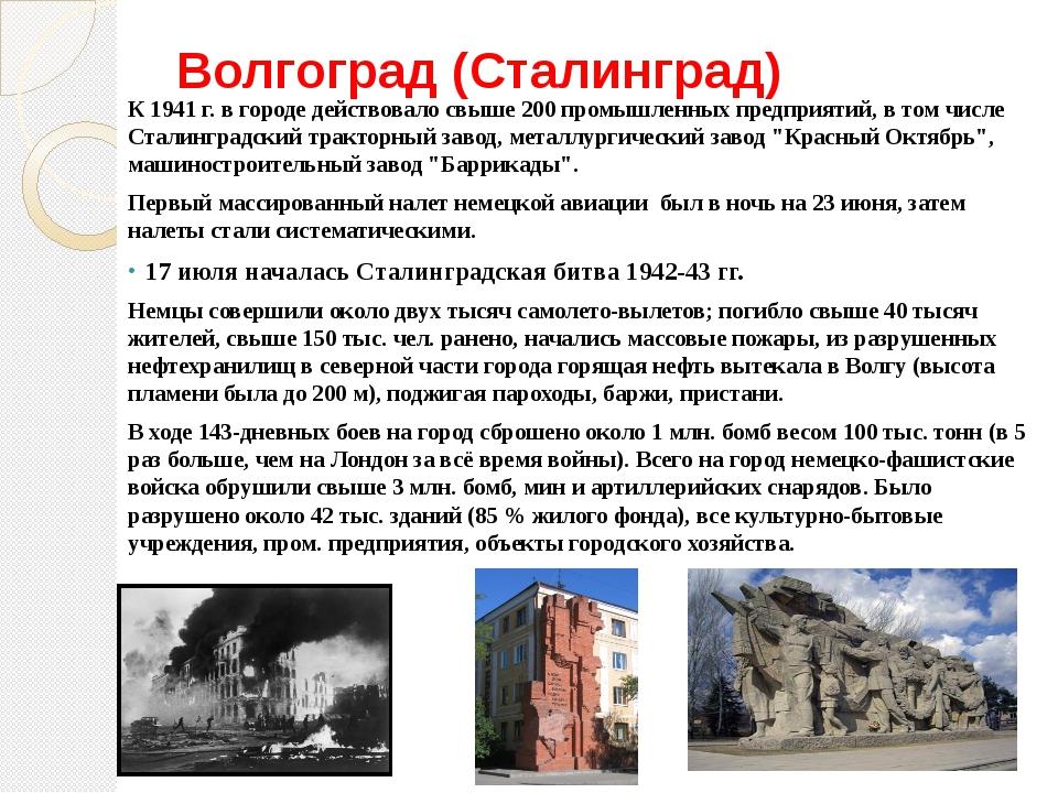 Волгоград (Сталинград) К 1941 г. в городе действовало свыше 200 промышленных...
