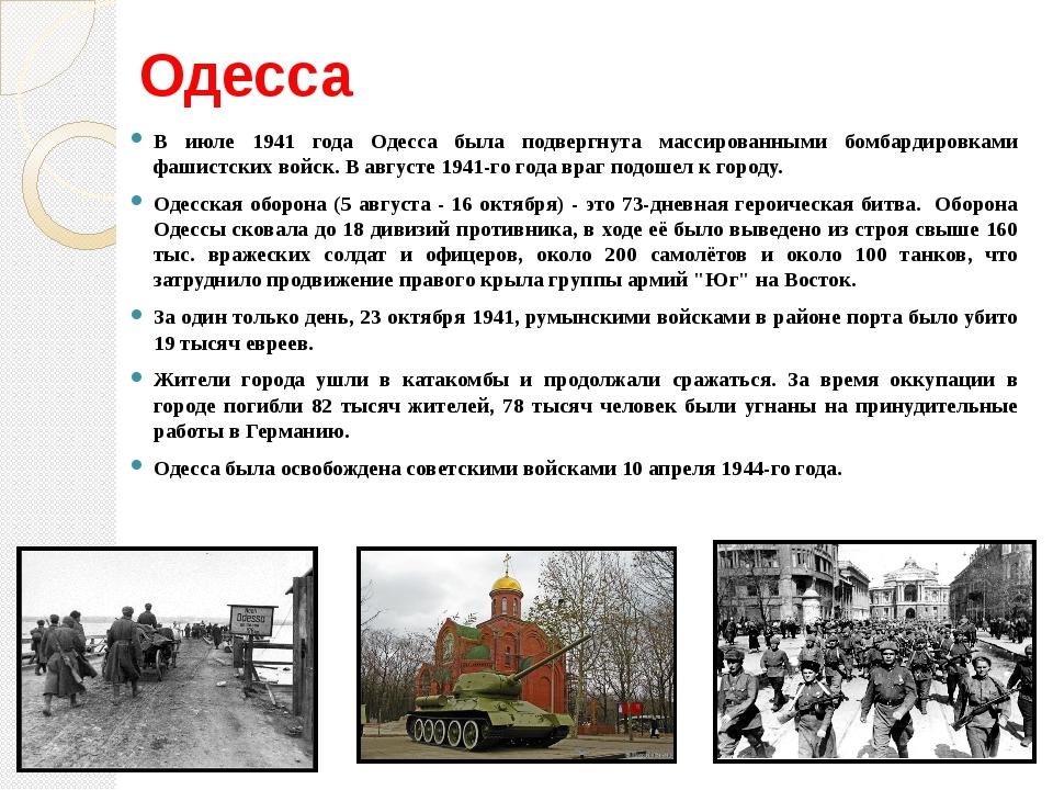 Одесса В июле 1941 года Одесса была подвергнута массированными бомбардировкам...