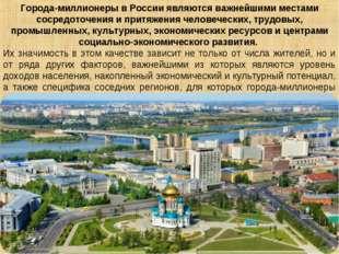 Города-миллионеры в России являются важнейшими местами сосредоточения и притя