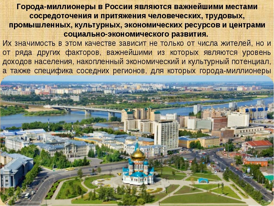 Города-миллионеры в России являются важнейшими местами сосредоточения и притя...