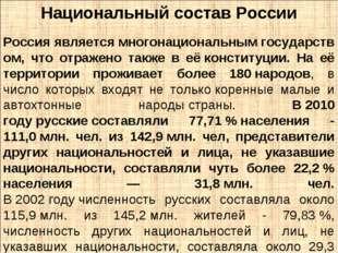 Национальный состав России Россияявляетсямногонациональнымгосударством, чт