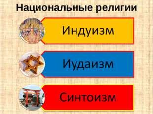 Национальные религии