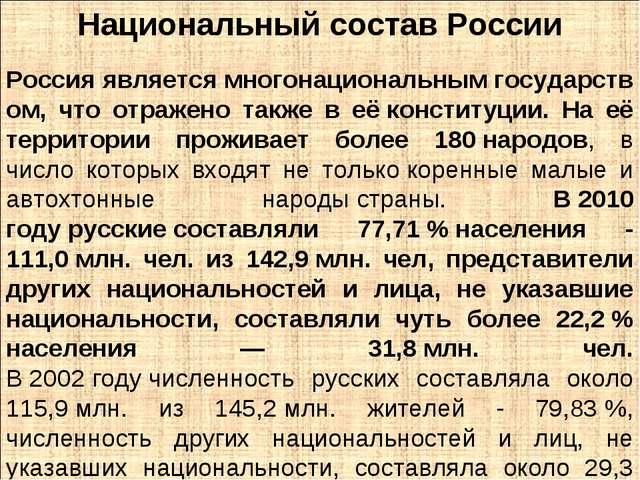 Национальный состав России Россияявляетсямногонациональнымгосударством, чт...