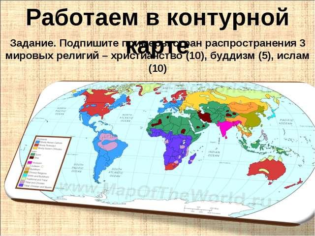 Работаем в контурной карте Задание. Подпишите примеры стран распространения 3...