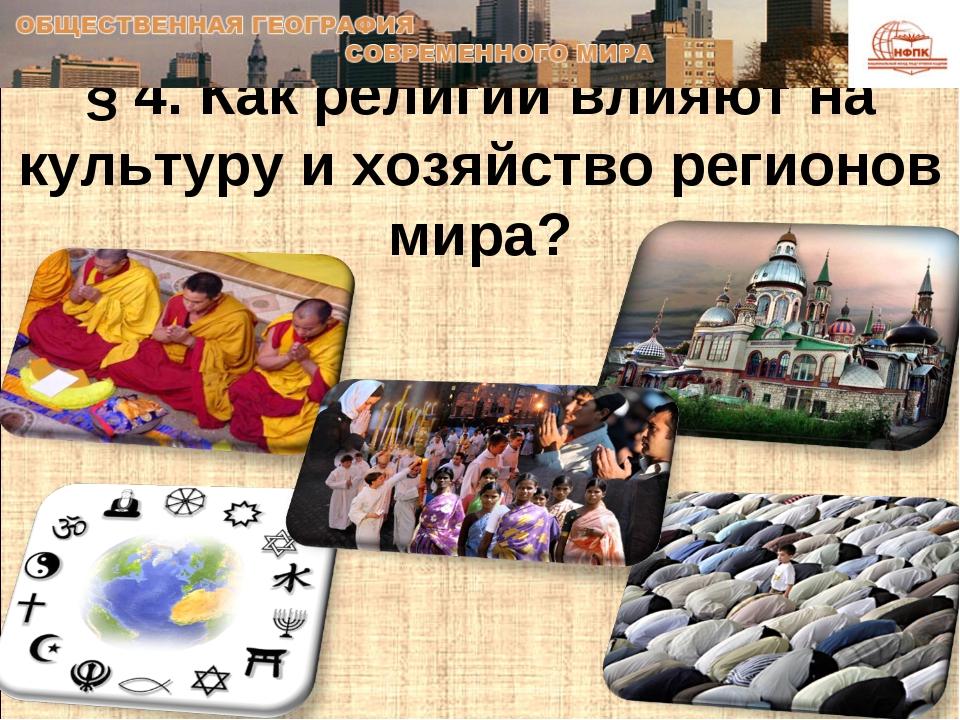 § 4. Как религии влияют на культуру и хозяйство регионов мира?