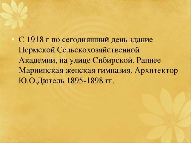 С 1918 г по сегодняшний день здание Пермской Сельскохозяйственной Академии, н...