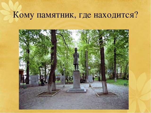 Кому памятник, где находится?