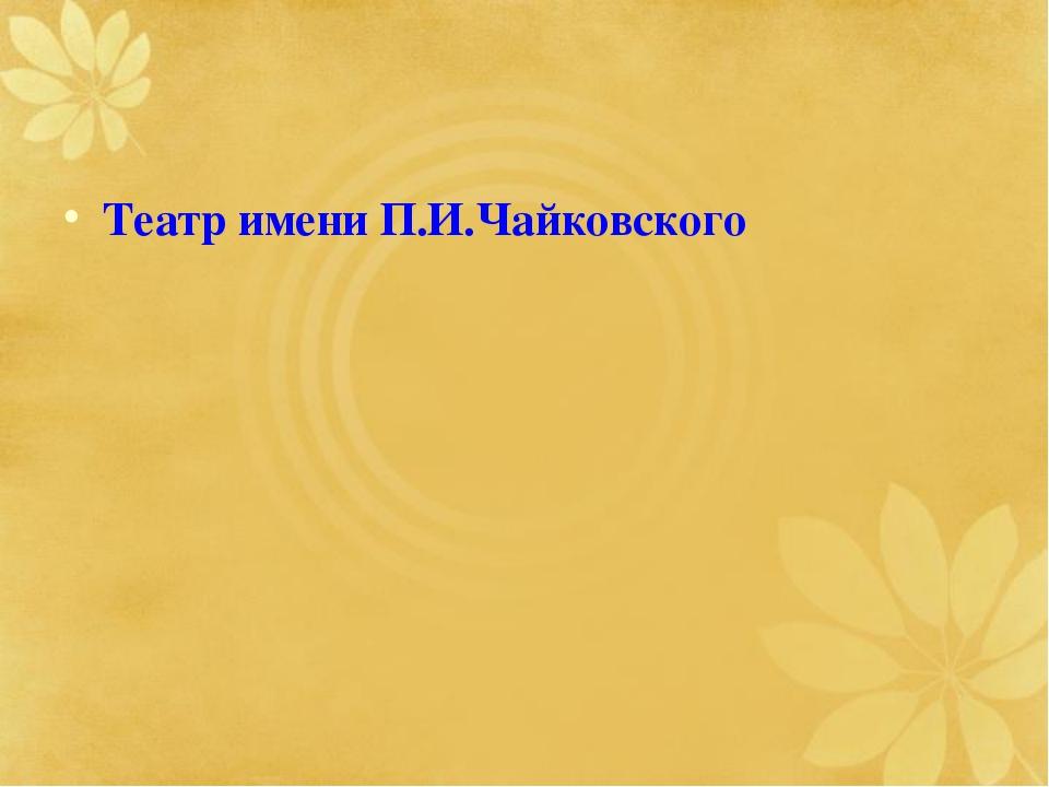 Театр имени П.И.Чайковского