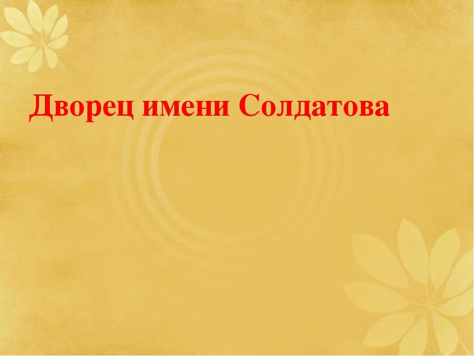 Дворец имени Солдатова
