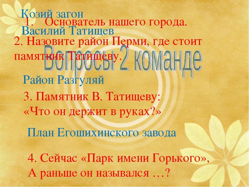Основатель нашего города. Василий Татищев 2. Назовите район Перми, где стоит...