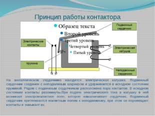 Принцип работы контактора На металлическом сердечнике находится электрическая