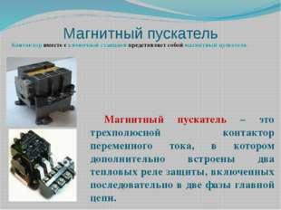 Магнитный пускатель    Контактор вместе с кнопочной станцией представ