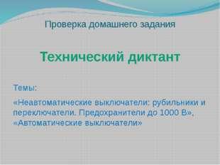 Проверка домашнего задания Технический диктант Темы: «Неавтоматические выключ
