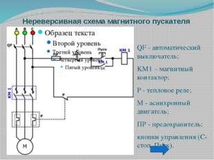 QF - автоматический выключатель; KM1 – магнитный контактор; P - тепловое рел