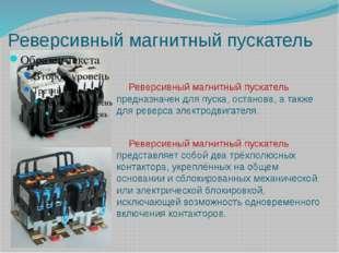 Реверсивный магнитный пускатель Реверсивный магнитный пускатель предназначен