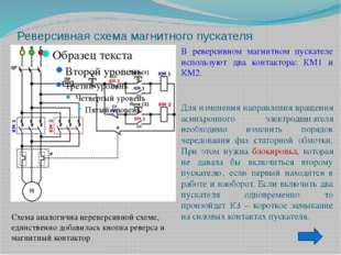 Реверсивная схема магнитного пускателя В реверсивном магнитном пускателе испо