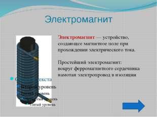 Электромагнит  Электромагнит — устройство, создающее магнитное поле при прох