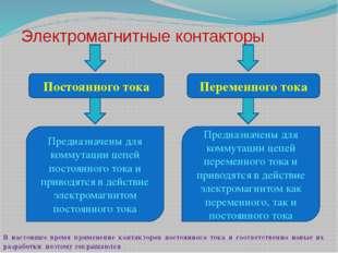 Электромагнитные контакторы В настоящее время применение контакторов постоянн