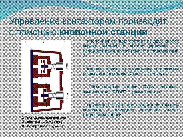 Управление контактором производят с помощью кнопочной станции  Кнопочная ст...