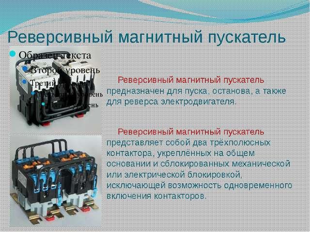 Реверсивный магнитный пускатель Реверсивный магнитный пускатель предназначен...