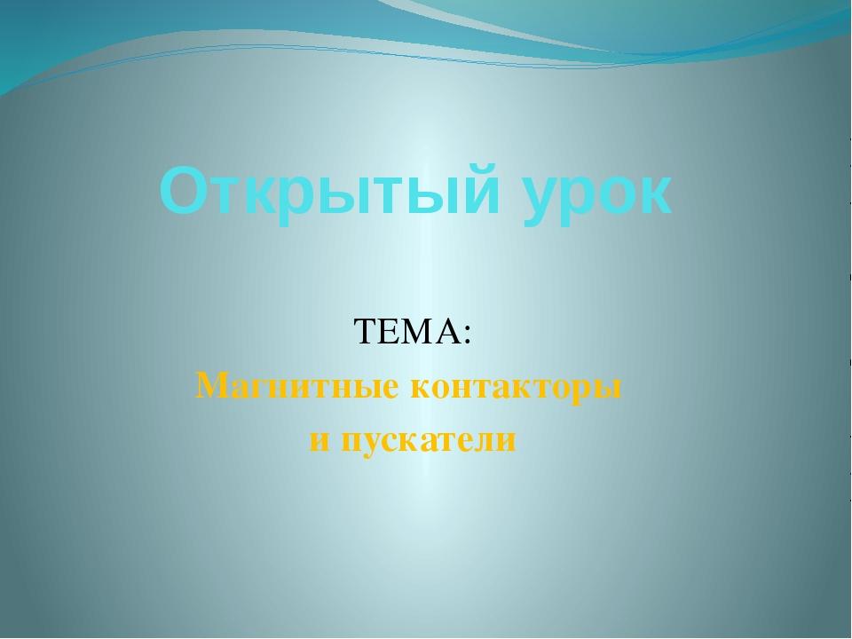 Открытый урок ТЕМА: Магнитные контакторы и пускатели
