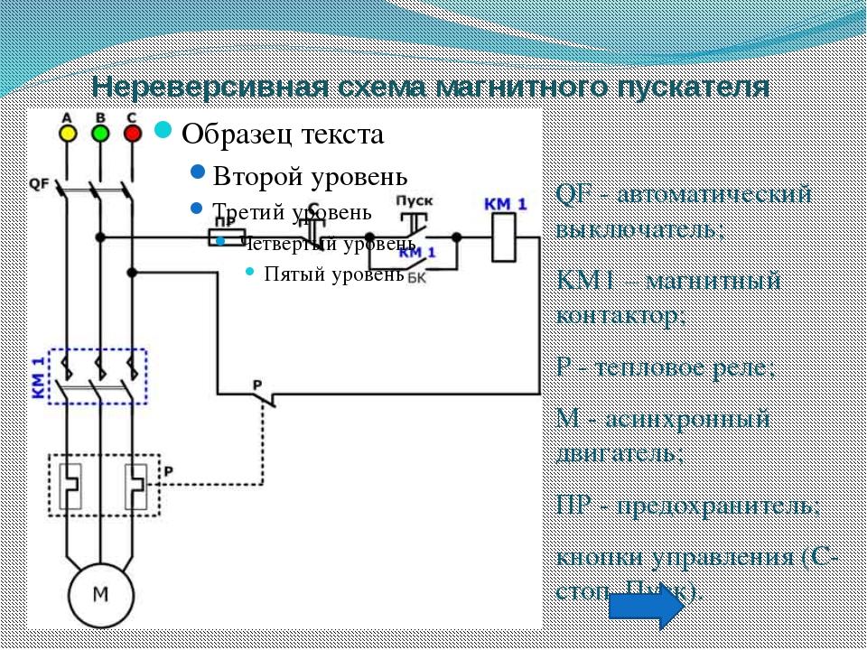 QF - автоматический выключатель; KM1 – магнитный контактор; P - тепловое рел...