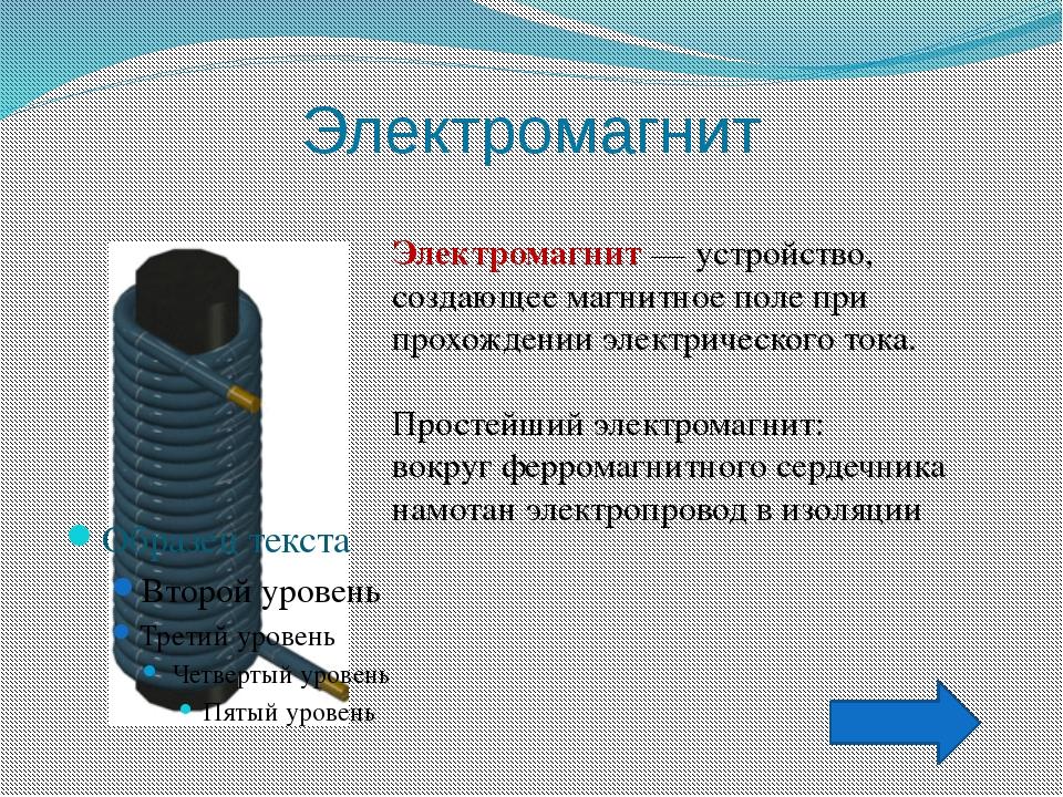 Электромагнит  Электромагнит — устройство, создающее магнитное поле при прох...