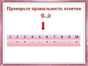 Проверьте правильность ответов 12345678910 -++--++--+